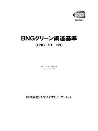 BNGグリーン調達基準(BNG-ST-GN)Ver.3.01PDF 2.1MB