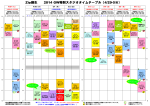 Zip麻生 2014 GW特別スタジオタイムテーブル(4/29-5/6)