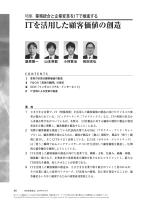 ITを活用した顧客価値の創造 (2.47MB) - Nomura Research Institute