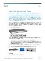 Cisco TelePresence SX80 Codec データ シート