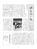 会報H26/10 - 杵家会ホームページ