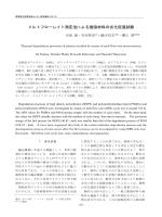 詳細(PDF 370KB) - 群馬県立産業技術センター