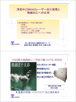 深紫外(266nm)レーザー加工装置と 微細加工への応用