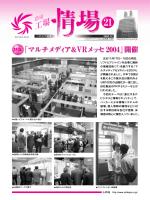 Vol.21 - ソフトピアジャパン