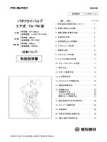 バタフライバルブ エア式 TA・TW 型 取扱説明書