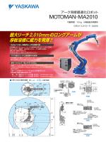 アーク溶接最適化ロボット MOTOMAN-MA2010