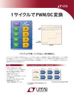 LTC2645 - 1サイクルでPWM/DC変換
