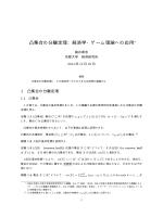 講義ノート - 梶井厚志のホームページ