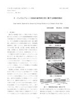 9.バックルプレート床版の疲労耐久性に関する実験的検討