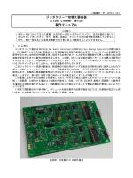 ジッタクリーナ切替え器基板 Jitter Cleaner Switch 製作マニュアル