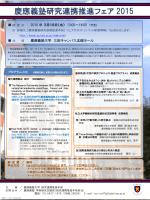 慶應義塾研究連携推進フェア2015