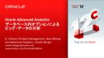 Oracle Advanced Analytics データベース内オプションによる ビッグ