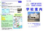 学校案内 - 兵庫県立網干高等学校