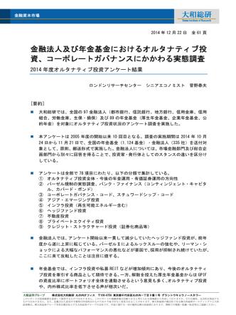 2014年12月22日リサーチ 金融法人及び年金基金における