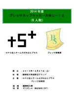(8 人制) - ブレッサ相模原