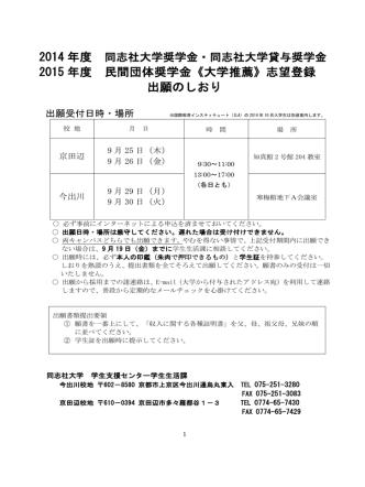 1 2014 年度 同志社 [PDF]