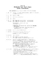 pdf版 - 吹田市テニス連盟
