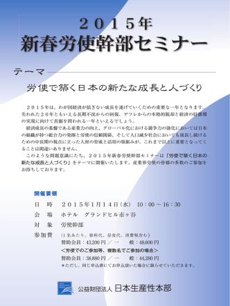 2015年 新春労使幹部セミナー