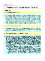 薬事情報センターに寄せられた質疑・応答の紹介(2014年11月)