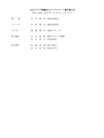 2015 アジア距離別スピードスケート選手権大会 中国