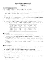 記載要領及び記載例 [590KB pdfファイル]