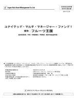 請求目論見書 - 日本アジア・アセット・マネジメント株式会社