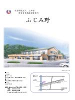 ふじみ野 パンフレット - 社会福祉法人 三和会
