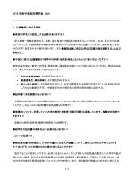 2015 年度中国政府奨学金 Q&A
