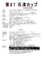 石津カップ (4年生の部)