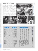 (ひとまち…再会にはじける笑顔 ほか)(PDF:918KB)