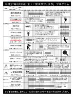 平成27年3月15日(日) 「宮スポフェスタ」 プログラム