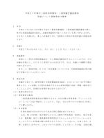 平成27年執行三重県知事選挙・三重県議会議員選挙 啓発イベント業務
