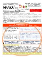 WAO!通信 vol.6