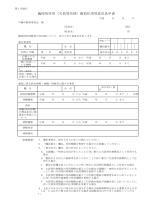 (第1号様式)具申書(PDF形式, 62KB)