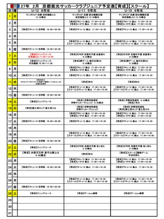 27年 2月 京都紫光サッカークラブジュニア予定表【育成】【スクール】