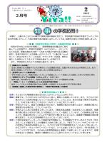 2月号 - 三重県学校ネットワーク