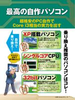 万円台から作る最高の自作パソコン