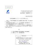 独立行政法人 家畜改良センター 平成27年2月24日 乳用牛評価報告