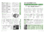 兵庫県議会議員選挙の投票日