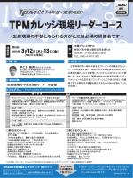 TPMカレッジ現場リーダーコース