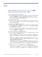 Cisco IOS XE ソフトウェア リリース 3.13 搭載 Cisco Cloud Services