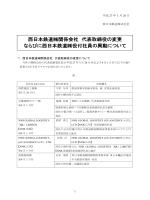 西日本鉄道関係会社 代表取締役の変更 ならびに西日本鉄道役付社員;pdf