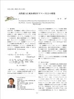 高性能 AE 減水剤用ポリマー PCE の開発