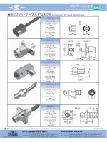 SMA同軸コネクタ セミリジットケーブル用コネクタ Connectors for Semi
