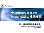 WG1:大規模DBを見据えたPostgreSQLの性能検証