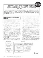 USB 3.0対応EZ-USB FX3のGPIF Ⅱ活用の基礎