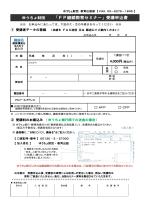 ゆうちょ財団 「FP継続教育セミナー」受講申込書