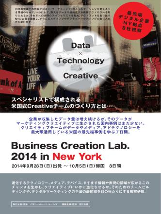 Business Creation Lab. 2014 in New York ご参加申込書