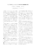 清水大輔,中川 弘 (株) - 株式会社BMLフード・サイエンス