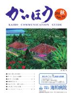 2014.10.01 広報誌かいほうNo77秋 発行しました